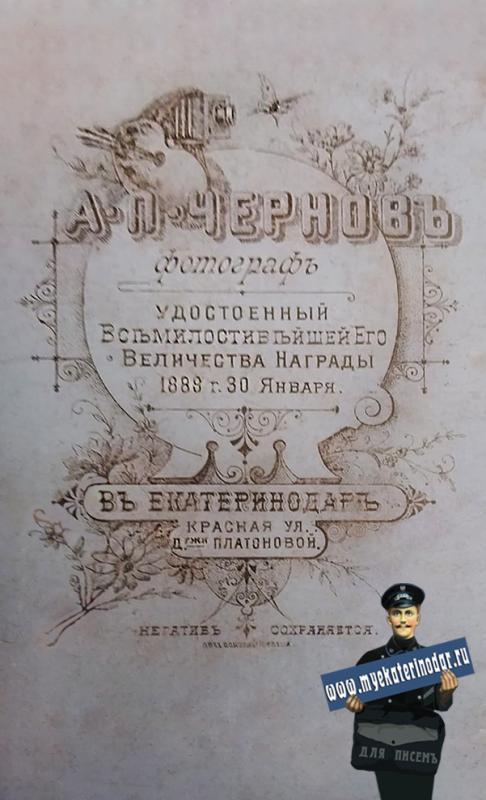 Чернов Афанасий Петрович