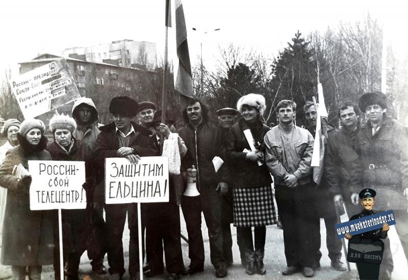 Краснодар. Митинг в поддержку Б. Ельцина, 1990 год