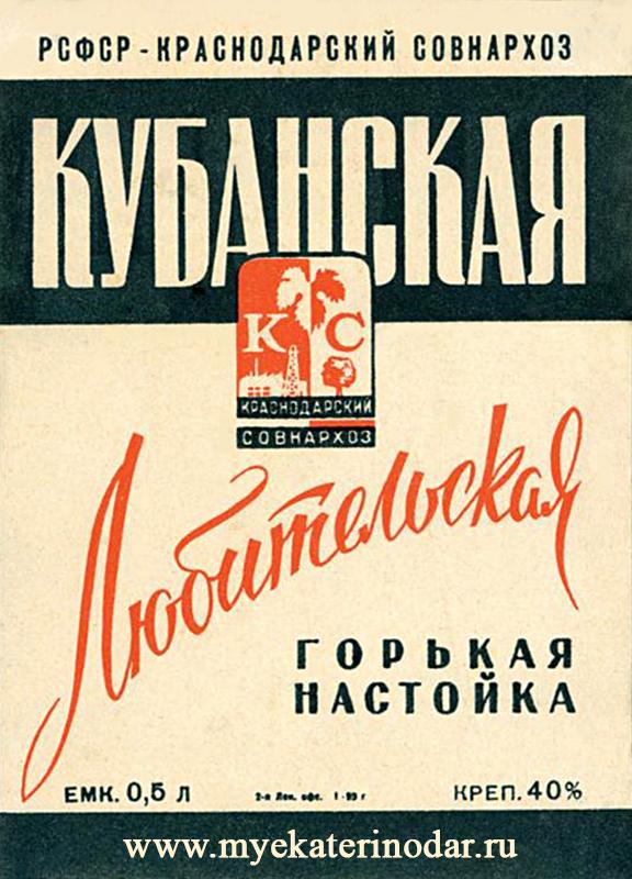 """Настойка горькая """"Кубанская Любительская"""". Краснодарский СНХ. Январь 1959 год."""