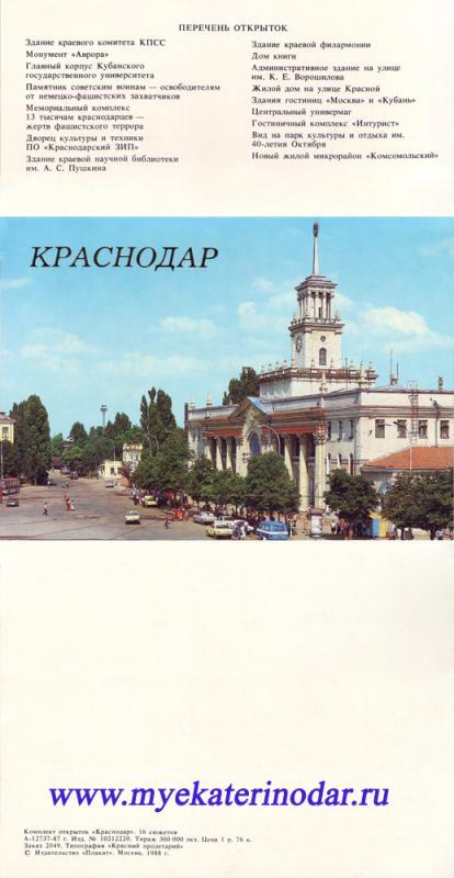 """Обложка набора открыток издательство """"Плакат"""", 1988 год."""