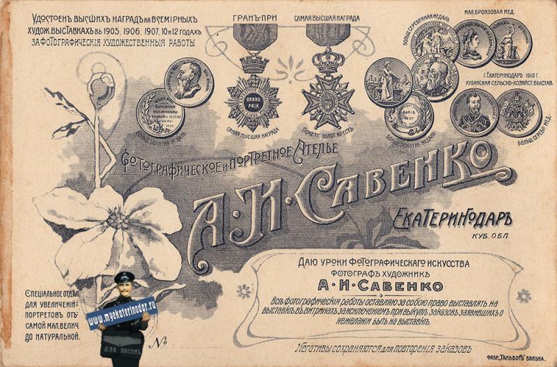Савенко Алексей Иванович (после 1913 года) тип 2