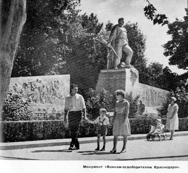 Краснодар. Памятник освободителям Краснодара, 1968 год.