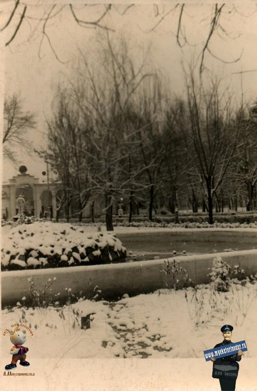 Краснодар. Парк им. Горького, 1960-е