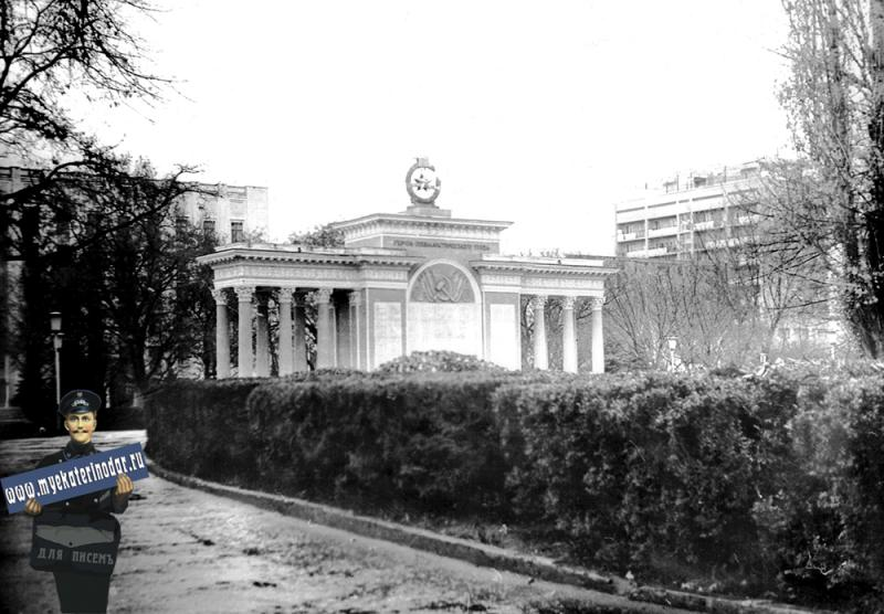 Краснодар. Первомайский сквер, 1979 год.