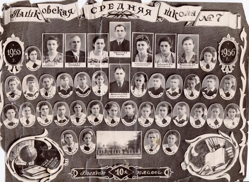 ПОС. ПАШКОВСКИЙ. СРЕДНЯЯ ШКОЛА № 7, 1956 ГОД