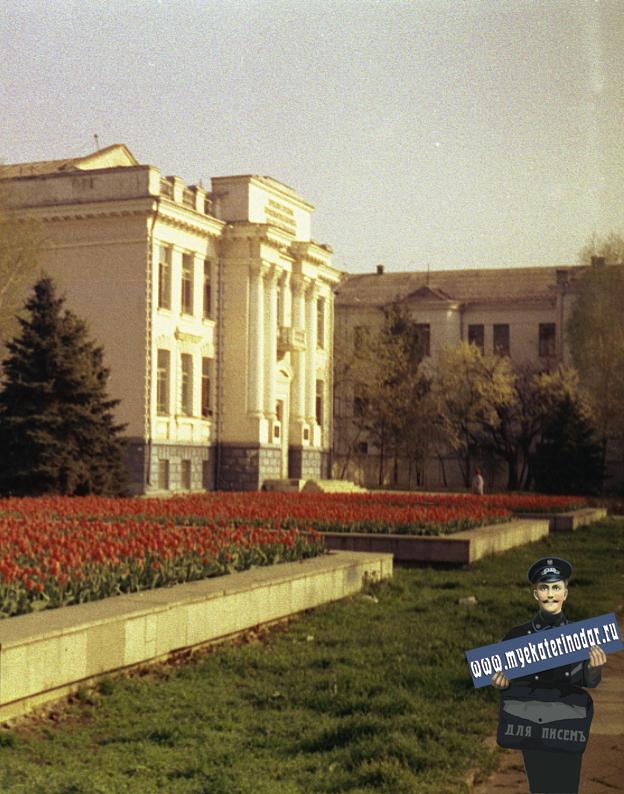 Краснодар. Библиотека им. А.С. Пушкина, 1988 год.