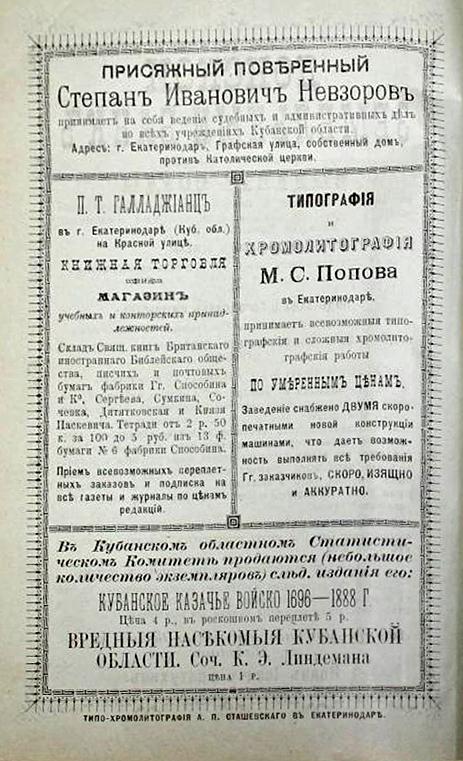 Реклама. Екатеринодар 1894 г. Невзоров, Галладжианц, Попов, Сташевский