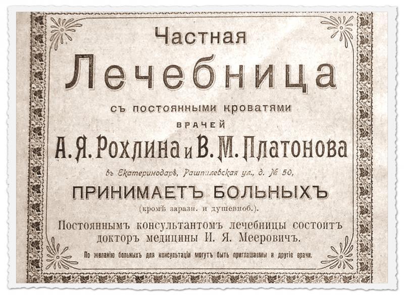 Реклама. Екатеринодар 1901 г.  ул. Рашпилеская №50. А. Я . Рохлин и В. М. Платонов.