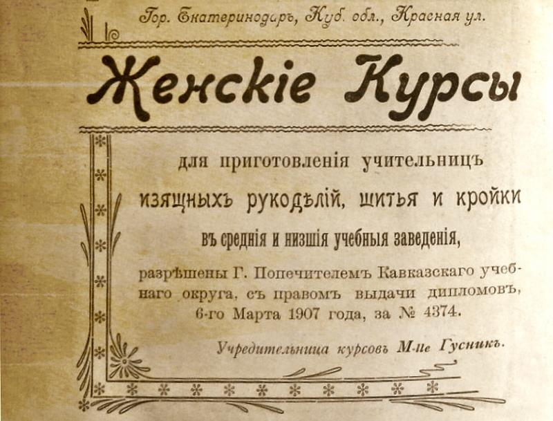 Реклама. Екатеринодар 1908 г. Красная улица. Женские курсы М-ие Гусника.