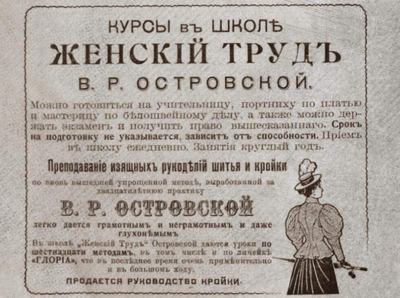 """Реклама. Екатеринодар 1908 г. Школа """"Женский труд"""" В.Р. Островской."""