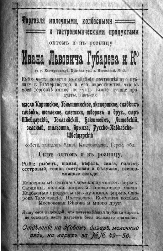 Реклама. Екатеринодар 1909 г..  Красная ул.,  дом Новикова №43. Иван Львович Губарев и К.
