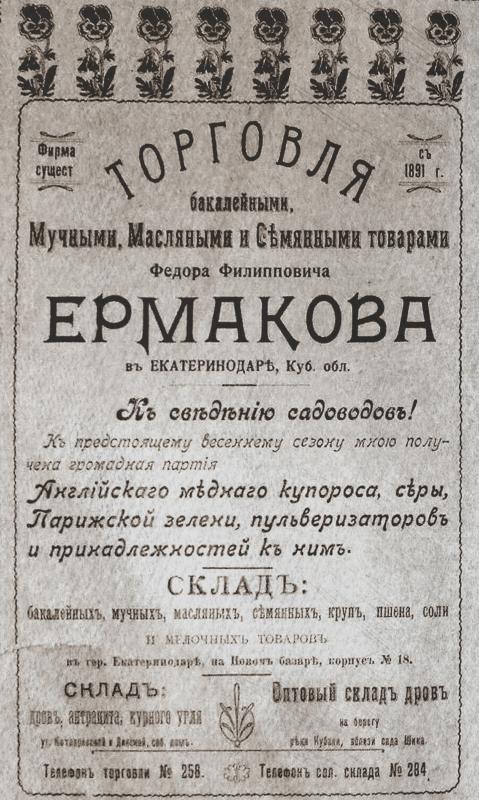 Реклама. Екатеринодар  Торговля купца Ф.Ф.Ермакова. Новый базар. 1910 год