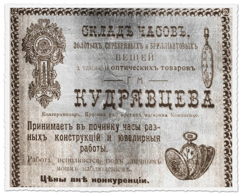 Реклама. Екатеринодар 1910 г. Красная ул. Кудрявцев Г.М.