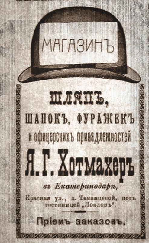Реклама. Екатеринодар 1910 г. Угол улиц Красной №31 и Базарной №31. Я. Г. Хотмахер.