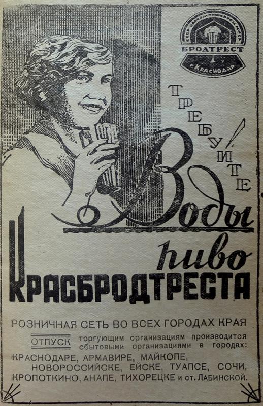 Реклама. Красбродтрест, 1940 год.