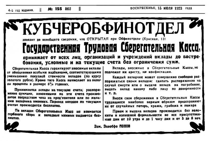 Краснодар. Реклама первой трудовой Сберегательной кассы, 1923 год