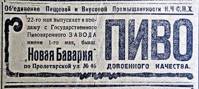 """Краснодар. Реклама пивоваренного завода им. """"1-го мая"""", 1923 год."""