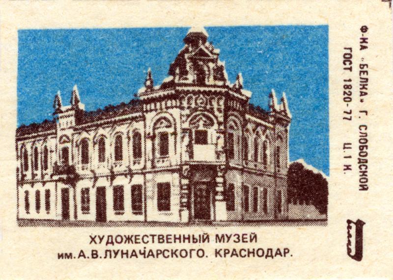 Спичечная этикетка. Краснодар. Художественный музей им. А.В. Луначарского, 1987 год