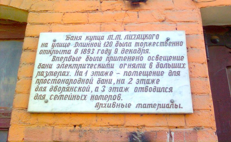 Краснодар. Табличка на здании бывшей бани купца Лихацкого.