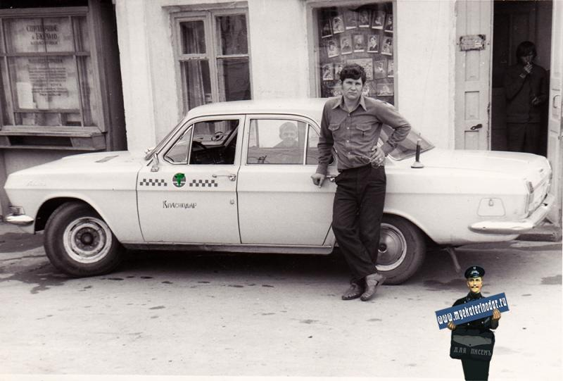 Краснодар. Таксист у справочного бюро №10 в посёлке Пашковском, 30.09.1974 год