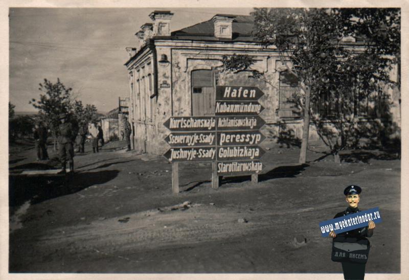 Темрюк, осень 1942 года