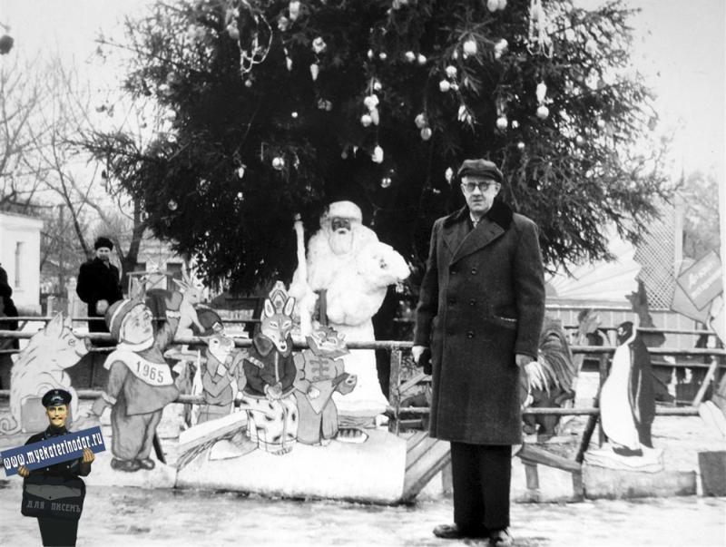 Краснодар. У городской Новогодней ёлки в парке им.Горького. 10 января 1965 год.