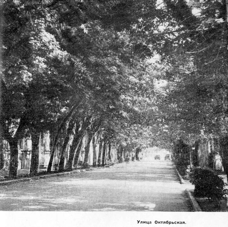 Краснодар. Улица. Октябрьская, 1968 год.