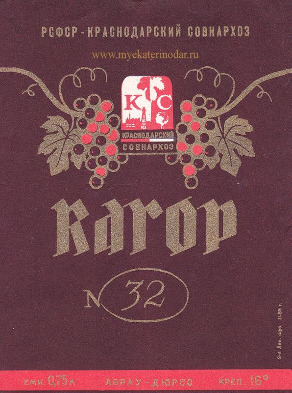 """Вино красное десертное ординарное """"Кагор № 32"""". Краснодарский СНХ. 50-е годы"""