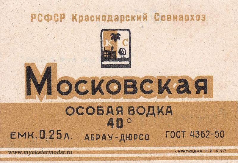 """Водка """"Московская"""" особая. 40 градусов. Краснодарский СНХ."""