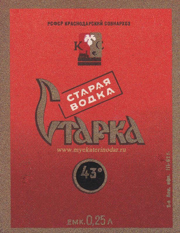 """Водка старая """"Старка"""". Краснодарский СНХ. Март 1962 года."""