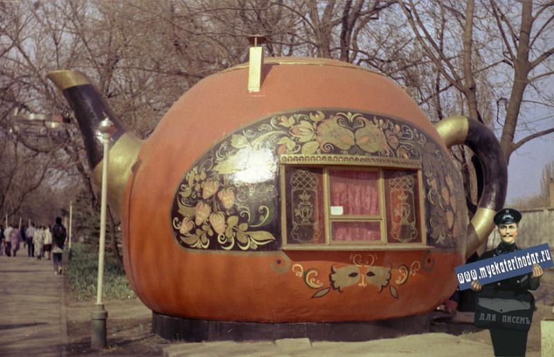 Краснодар. Знаменитый чайник на ул. Будённого и Красной, 1989 год.