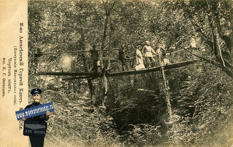 Горячий Ключ. Чертов мост, до 1917 года