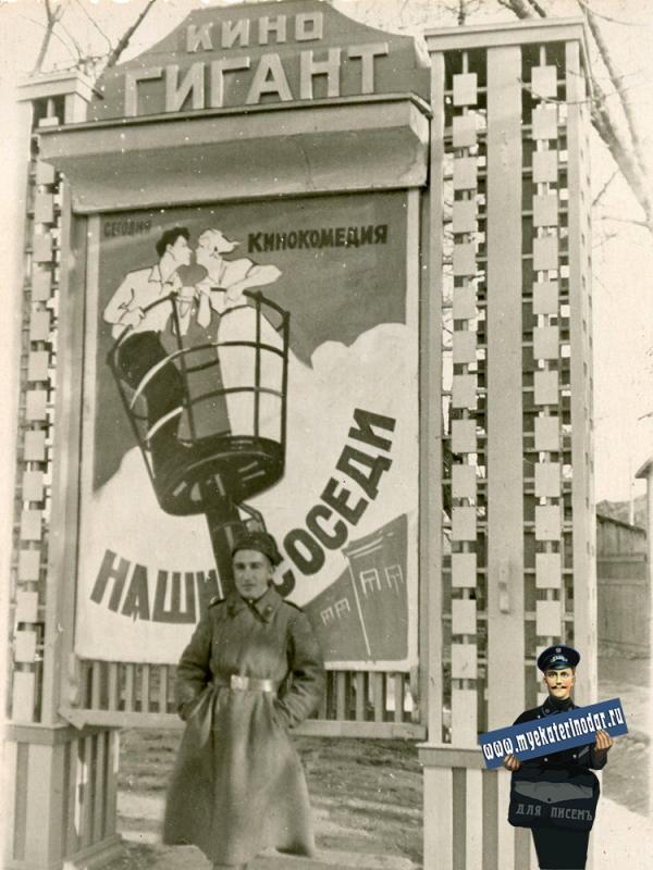 "Майкоп. Афиша кинотеатра ""Гигант"", 1957 год"