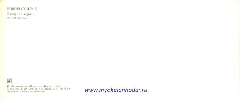 """Адресная сторона. Новороссийк. 1982 год. Издательство """"Планета"""""""
