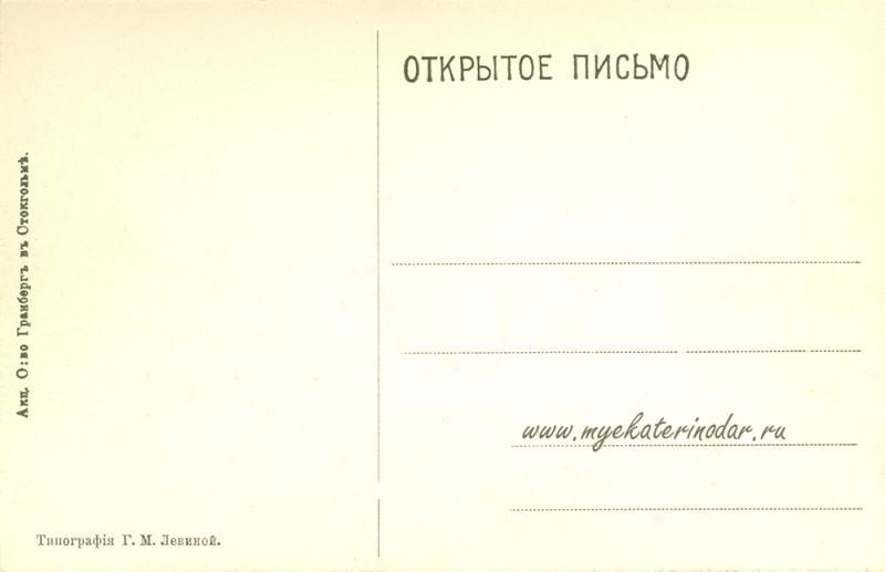 Адресная сторона. Новороссийск. 1917 год. Акционерное общество Гранберг, тип 3