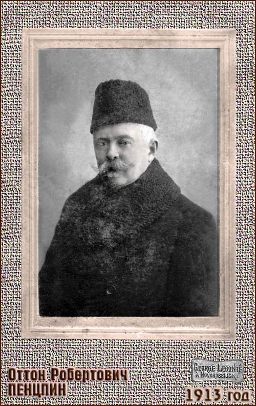 Новороссийск. Оттон Робертович Пенслин, около 1913 года