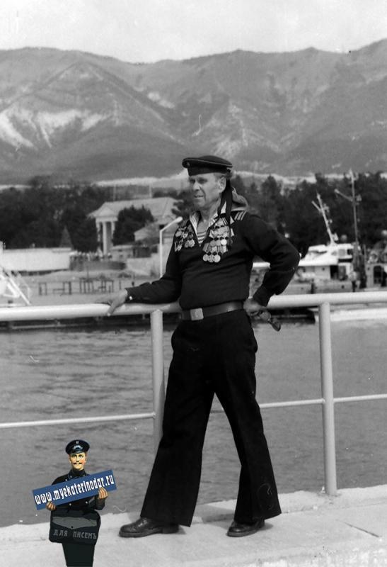 овороссийск. Моряк, 1978 год