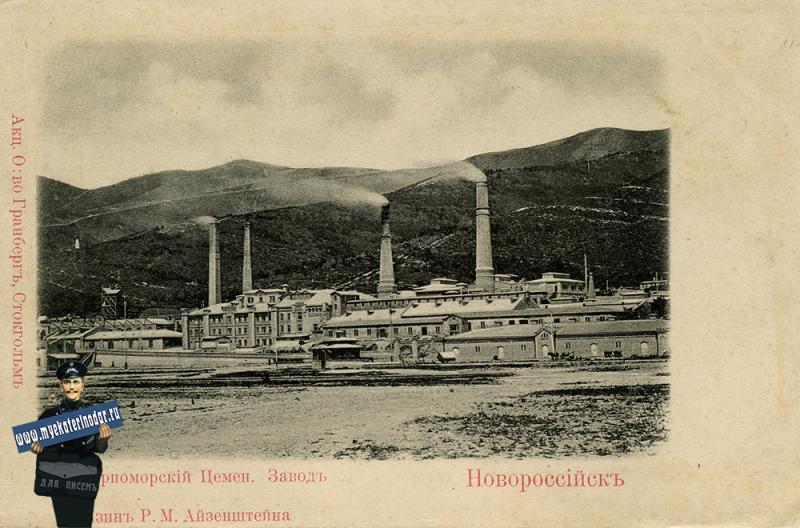 Новороссийск. Черноморский цементный завод, около 1906 года