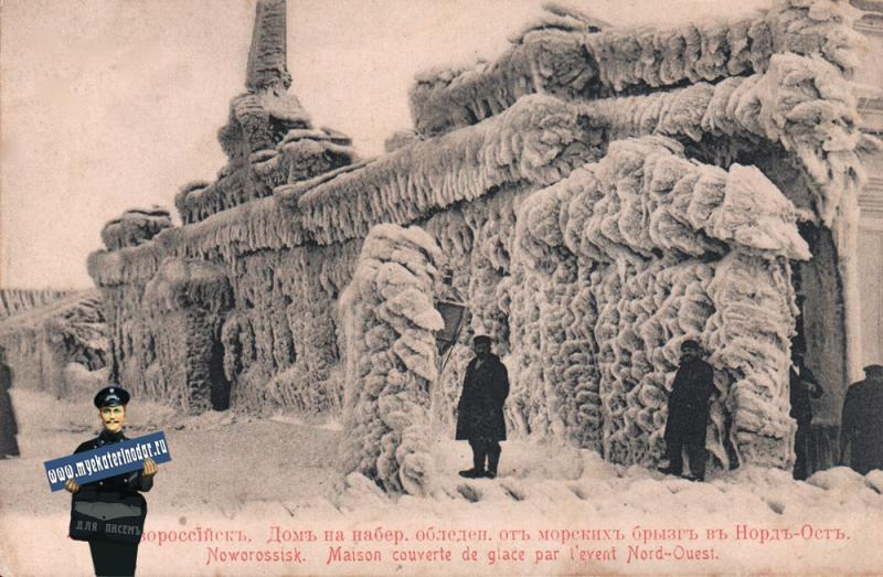 Новороссийск. Дом на набережной, обледеневший от брызг в Норд-Ост, 1899 год