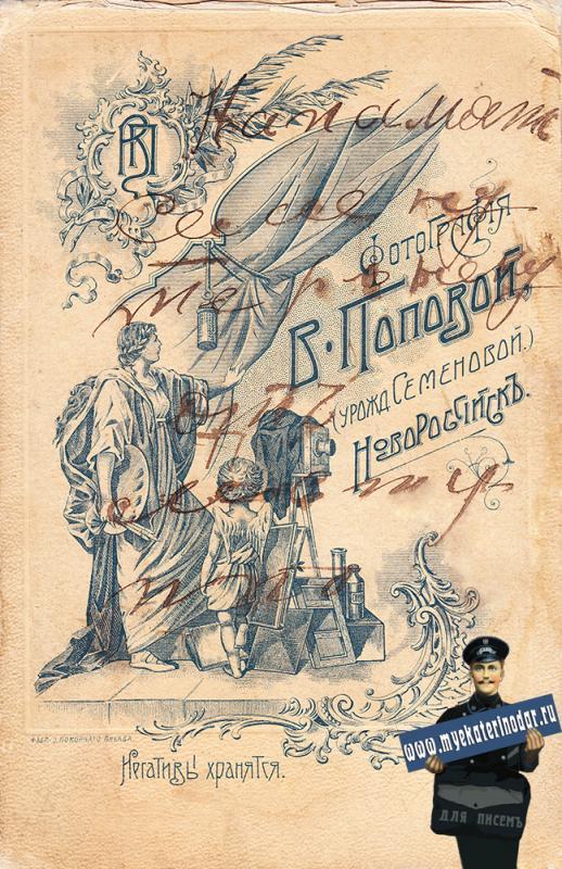 Новороссийск. Фотограф В.А.Попова (урожд. Семёнова)