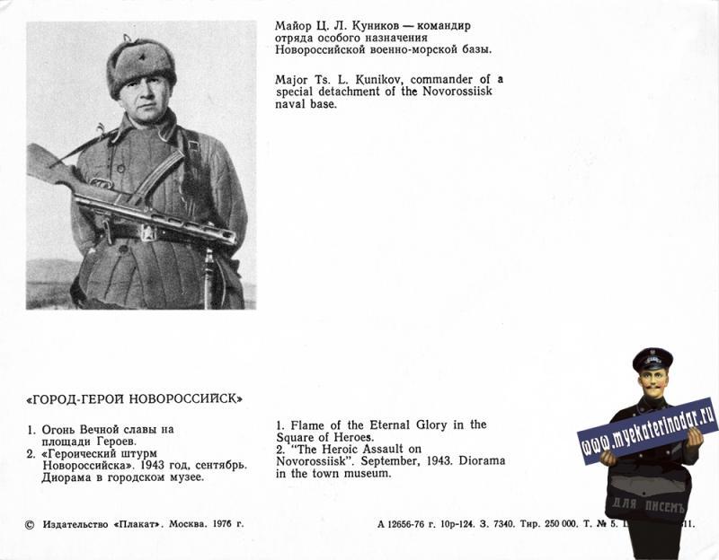 Новороссийск. Город-герой Новороссийск, оборотная сторона 3.