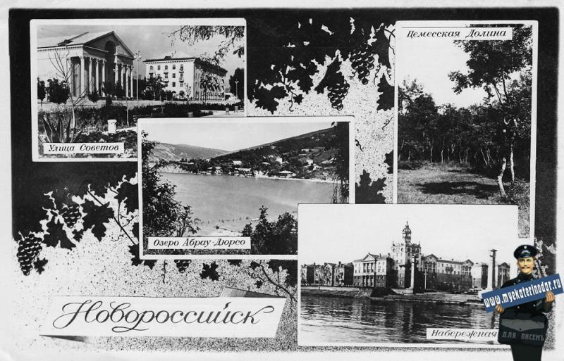 Новороссийск и окрестности 1957 год.