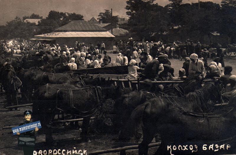 Новороссийск. Колхозный базар, 1930-е