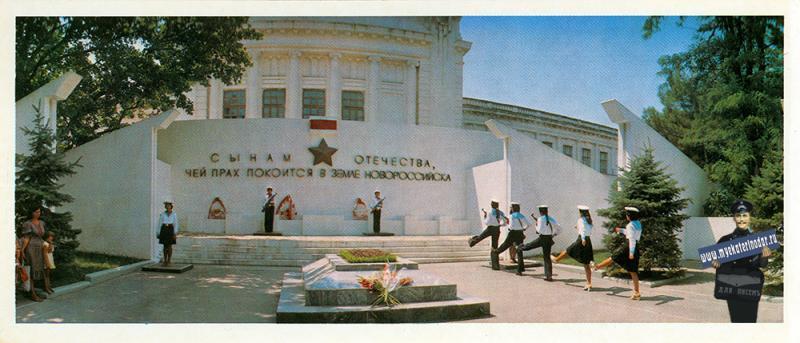 Новороссийск. Комсомольско-пионерский пост на площади Героев, 1982 год