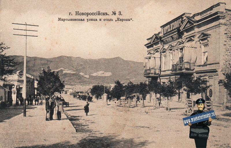 """Новороссийск. Мартыновская улица и отель """"Европа"""", около 1912 года"""