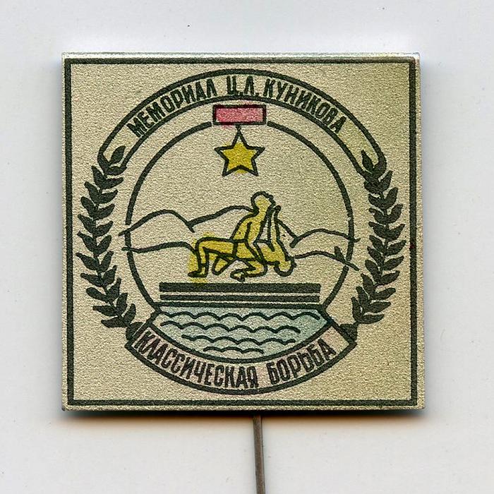 Новороссийск. Мемориал Ц.А. Куникова. Классическая борьба, 1970-е