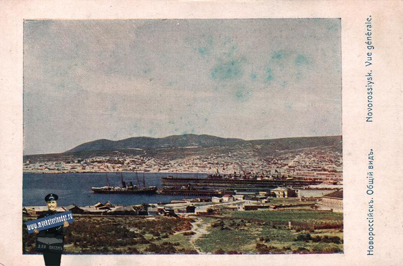 Новороссийск. Общий вид, до 1917 года