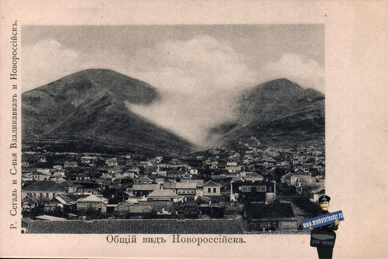 Новороссийск. Общий вид на город, около 1906 года