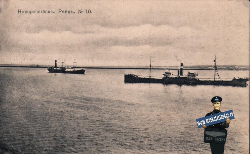 Новороссийск. Рейд. около 1914 года