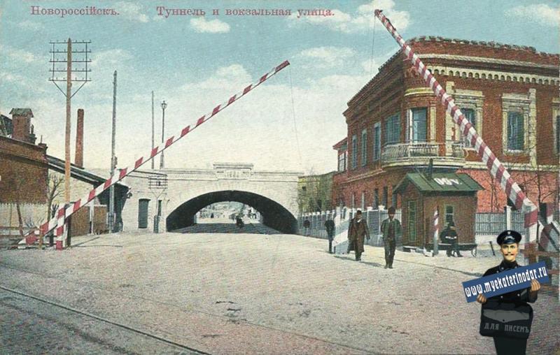 Новороссийск. Туннель и вокзальная улица. До 1917 года.